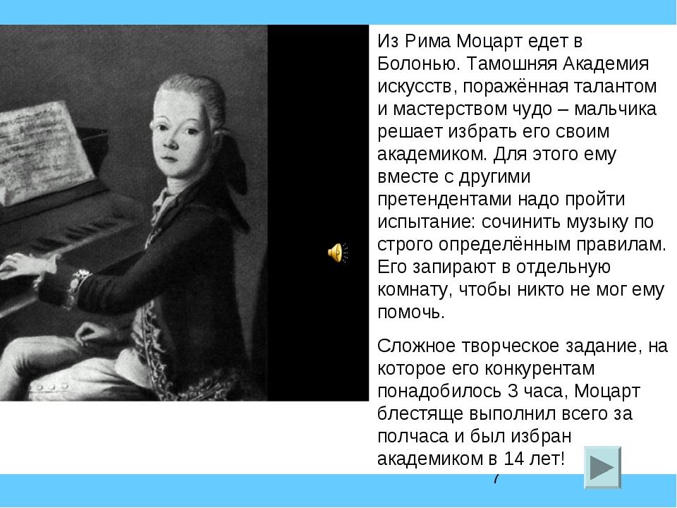 Из Рима Моцарт едет в Болонью. Тамошняя Академия искусств, поражённая таланто...