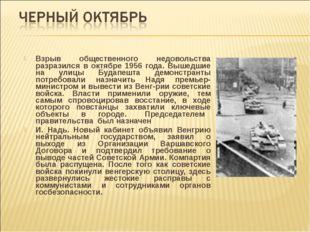 Взрыв общественного недовольства разразился в октябре 1956 года. Вышедшие на