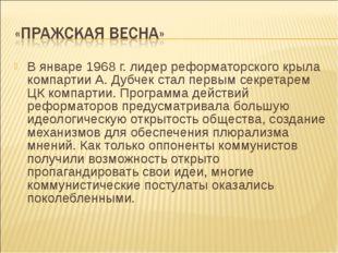 В январе 1968 г. лидер реформаторского крыла компартии А. Дубчек стал первым