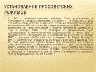 В 1945 г. коммунистические режимы были установлены в Югославии и Северном Вье