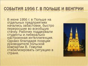 В июне 1956 г. в Польше на отдельных предприятиях начались забастовки, быстро