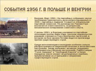 Венгрия. Март 1956 г. На партийных собраниях звучат требования пересмотреть д