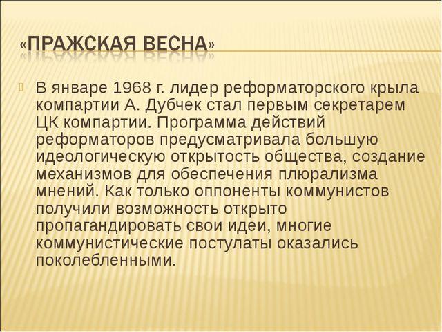 В январе 1968 г. лидер реформаторского крыла компартии А. Дубчек стал первым...