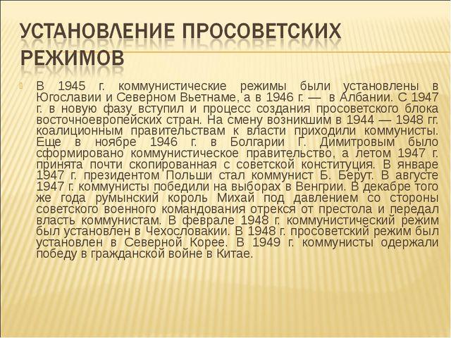 В 1945 г. коммунистические режимы были установлены в Югославии и Северном Вье...