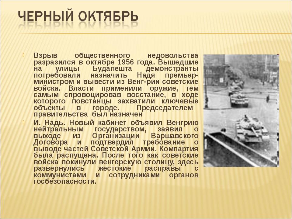 Взрыв общественного недовольства разразился в октябре 1956 года. Вышедшие на...