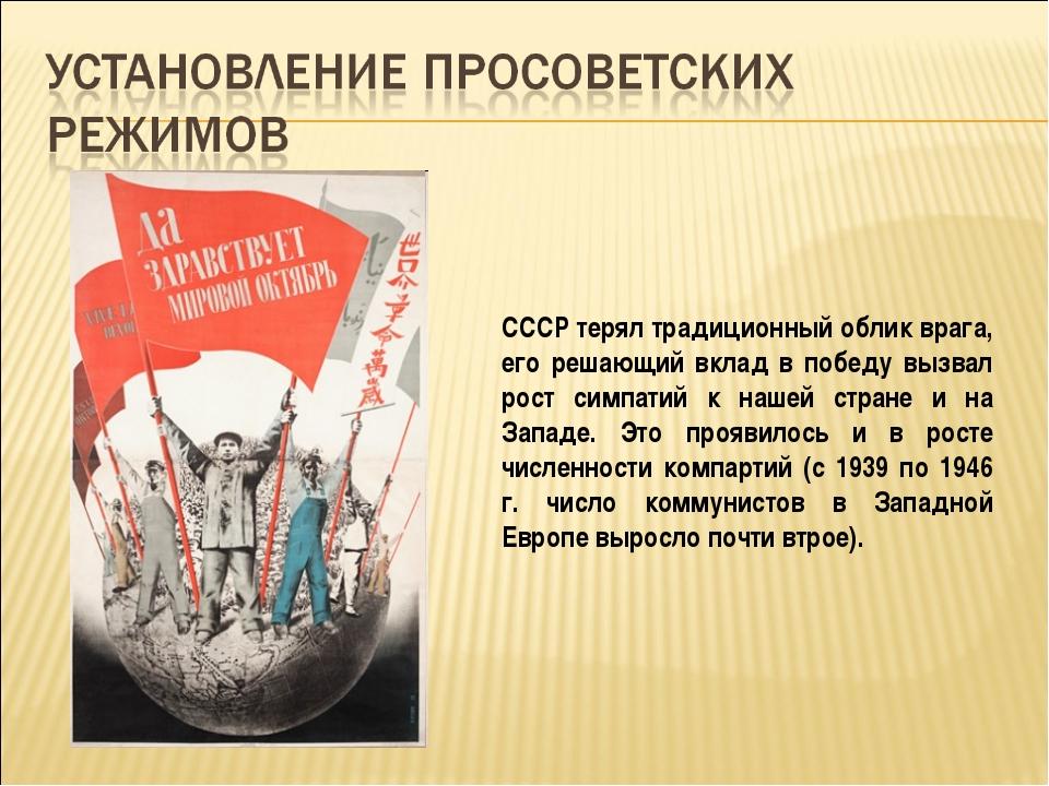СССР терял традиционный облик врага, его решающий вклад в победу вызвал рост...