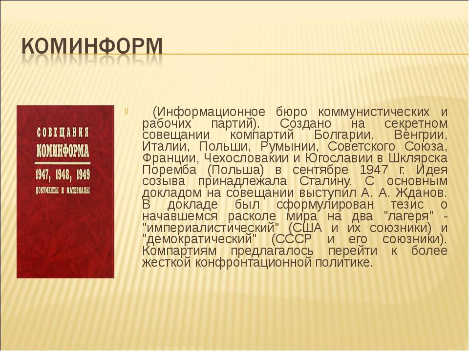 (Информационное бюро коммунистических и рабочих партий). Создано на секретно...