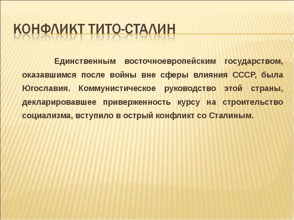 Единственным восточноевропейским государством, оказавшимся после войны вне с...