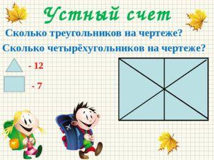 Устный счет Сколько треугольников на чертеже? Сколько четырёхугольников на че