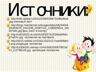 Источники: http://s56.radikal.ru/i151/1008/40/5e72cdfac6bat.jpg кленовый лист