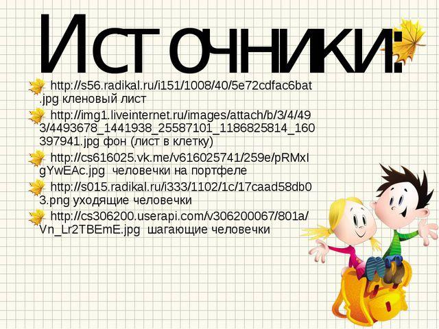 Источники: http://s56.radikal.ru/i151/1008/40/5e72cdfac6bat.jpg кленовый лист...