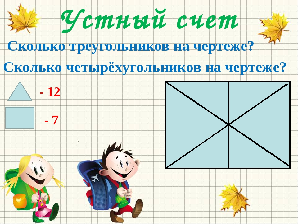 Устный счет Сколько треугольников на чертеже? Сколько четырёхугольников на че...