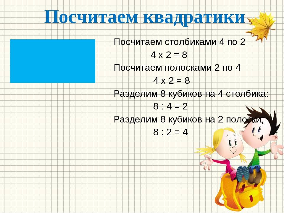 Посчитаем квадратики Посчитаем столбиками 4 по 2 4 х 2 = 8 Посчитаем полоскам...
