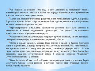 Он родился 11 февраля 1930 года в селе Хмелевка Шепетовского района Хмельниц