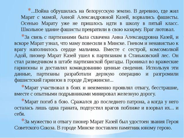 ...Война обрушилась на белорусскую землю. В деревню, где жил Марат с мамой, А...