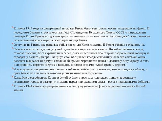 11 июня 1944 года на центральной площади Киева были выстроены части, уходивши...