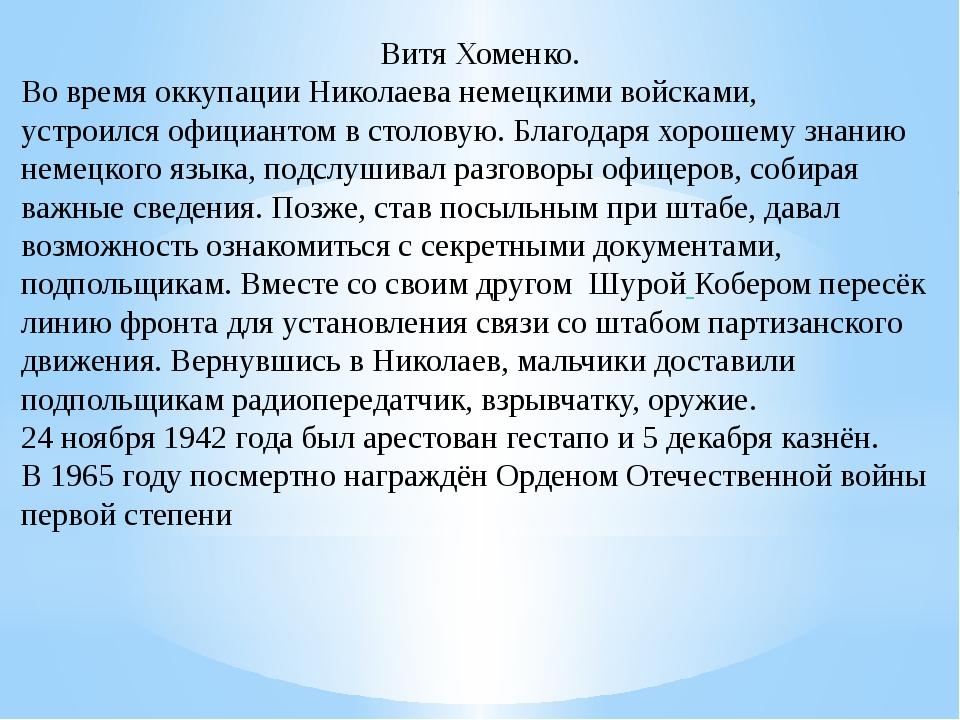 Витя Хоменко. Во времяоккупацииНиколаева немецкими войсками, устроилсяофиц...