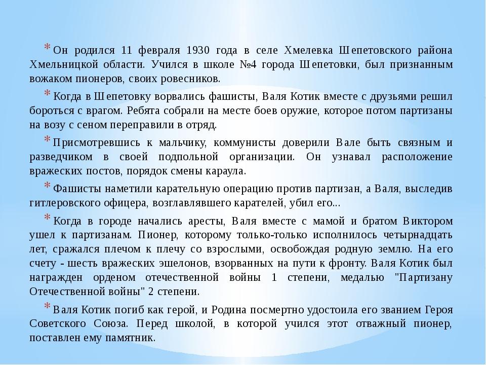 Он родился 11 февраля 1930 года в селе Хмелевка Шепетовского района Хмельниц...