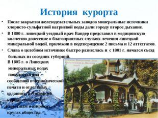 История курорта После закрытия железоделательных заводов минеральные источник
