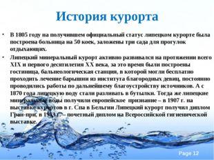 История курорта В 1805 году на получившем официальный статус липецком курорте