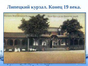 Липецкий курзал. Конец 19 века. Page *