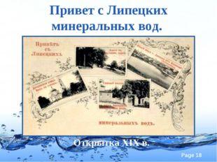 Привет с Липецких минеральных вод. Открытка XIX в. Page *