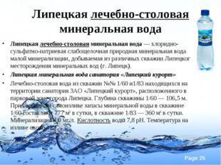 Липецкая лечебно-столовая минеральная вода Липецкая лечебно-столовая минераль