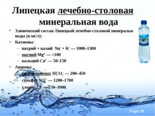 Липецкая лечебно-столовая минеральная вода Химический состав Липецкой лечебн