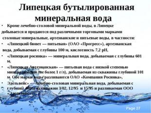 Липецкая бутылированная минеральная вода Кроме лечебно-столовой минеральной
