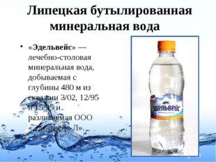 Липецкая бутылированная минеральная вода «Эдельвейс» — лечебно-столовая мине
