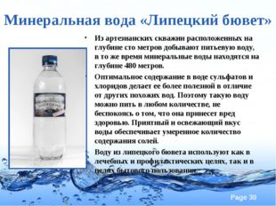 Минеральная вода «Липецкий бювет» Из артезианских скважин расположенных на гл
