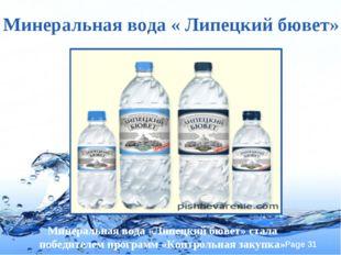 Минеральная вода « Липецкий бювет» Минеральная вода «Липецкий бювет» стала по