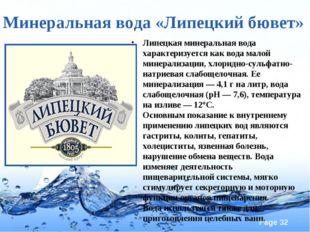 Минеральная вода «Липецкий бювет» Липецкая минеральная вода характеризуется к