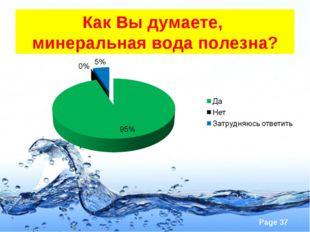 Как Вы думаете, минеральная вода полезна? Page *