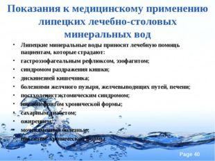 Показания к медицинскому применению липецких лечебно-столовых минеральных вод
