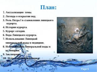 План: 1. Актуализация темы. 2. Легенда о открытии вод. 3. Роль Петра I в стан
