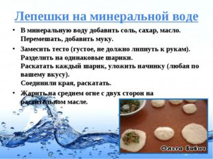 Лепешки на минеральной воде В минеральную воду добавить соль, сахар, масло. П