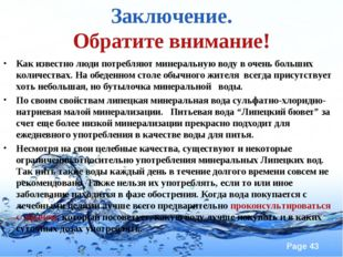 Заключение. Обратите внимание! Как известно люди потребляют минеральную воду