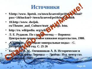 Источники 9.http://www. lipetsk. ru/town/kraeved/pe10zhuk. html? pass=1&backu