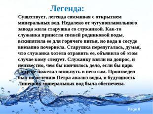 Легенда: Существует, легенда связанная с открытием минеральных вод. Недалеко