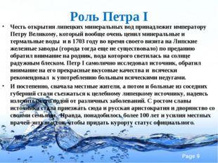 Роль Петра I Честь открытия липецких минеральных вод принадлежит императору П