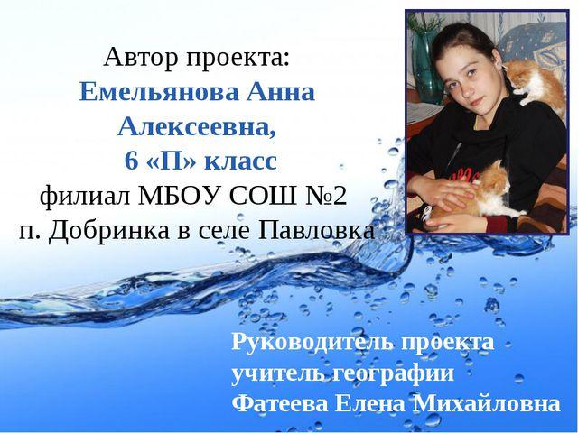 Автор проекта: Емельянова Анна Алексеевна, 6 «П» класс филиал МБОУ СОШ №2 п....