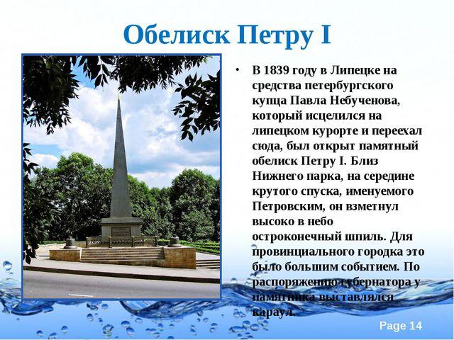 Обелиск Петру I В 1839 году в Липецке на средства петербургского купца Павла...
