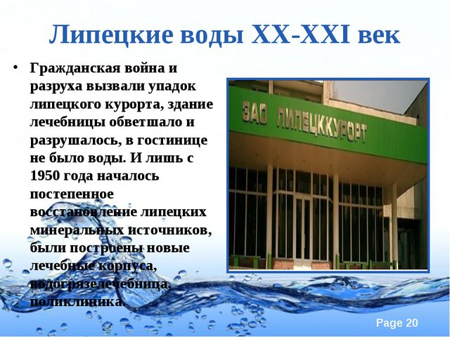 Липецкие воды XX-XXI век Гражданская война и разруха вызвали упадок липецкого...