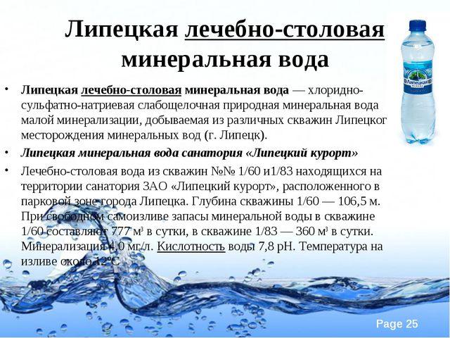 Липецкая лечебно-столовая минеральная вода Липецкая лечебно-столовая минераль...