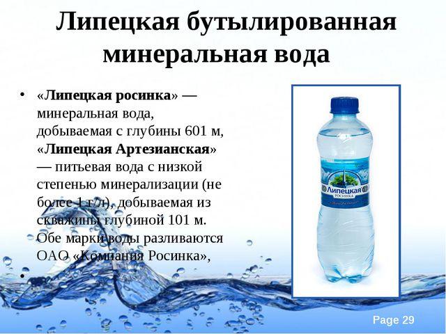 Липецкая бутылированная минеральная вода «Липецкая росинка» — минеральная во...