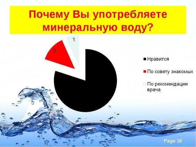Почему Вы употребляете минеральную воду? Page *