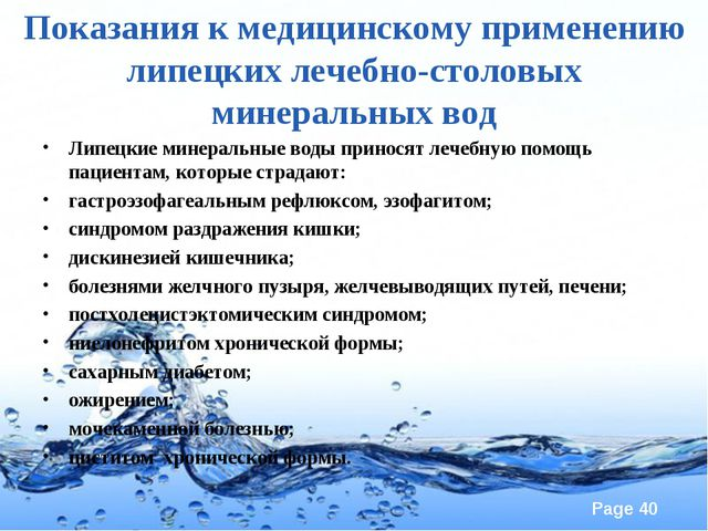 Показания к медицинскому применению липецких лечебно-столовых минеральных вод...
