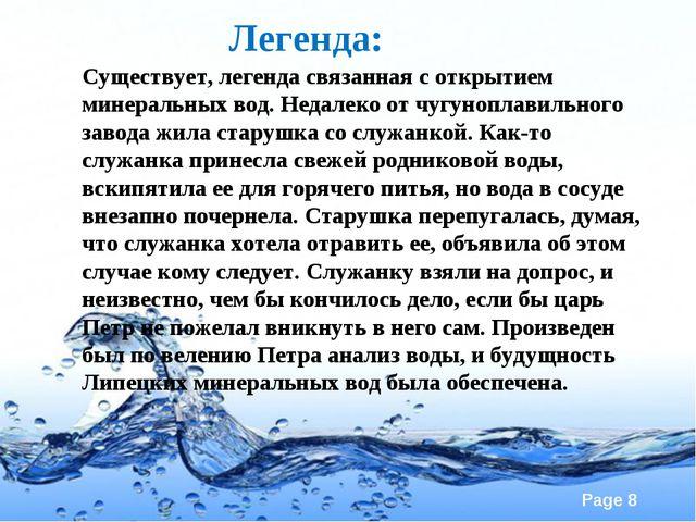 Легенда: Существует, легенда связанная с открытием минеральных вод. Недалеко...