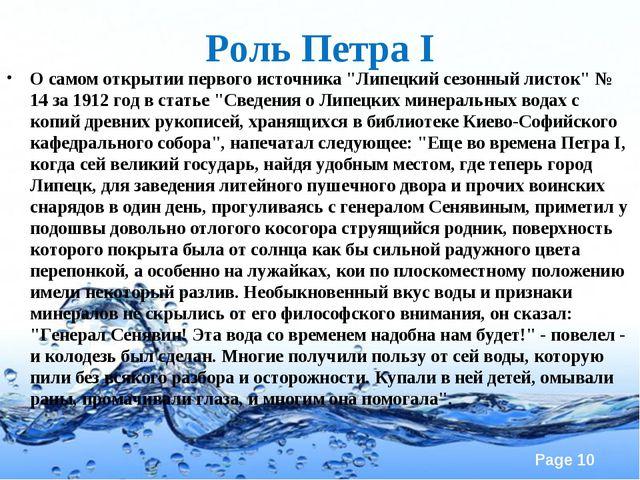 """Роль Петра I О самом открытии первого источника """"Липецкий сезонный листок"""" №..."""